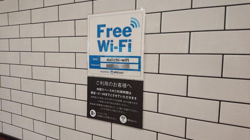 ダイイチWi-Fi