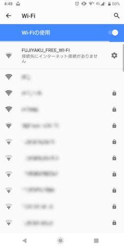 「接続先にインターネット接続がありません」と表示。