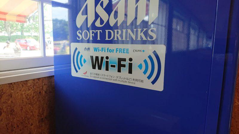 八紘学園Wi-Fi