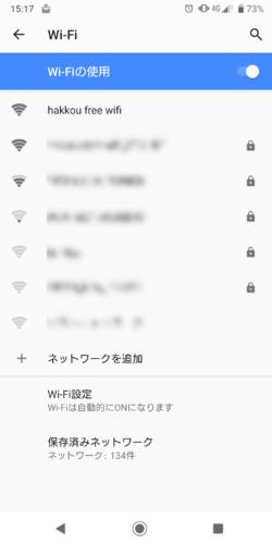 SSID「hakkou free wifi」を選択。