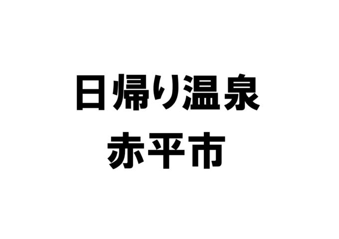 北海道赤平市の日帰り温泉一覧