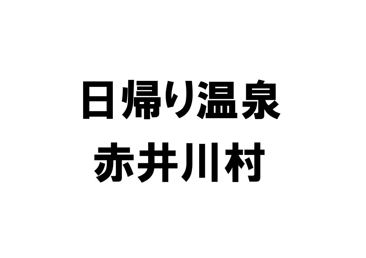 北海道赤井川村の日帰り温泉一覧