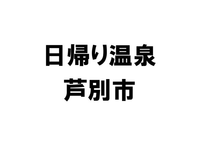 北海道芦別市の日帰り温泉一覧