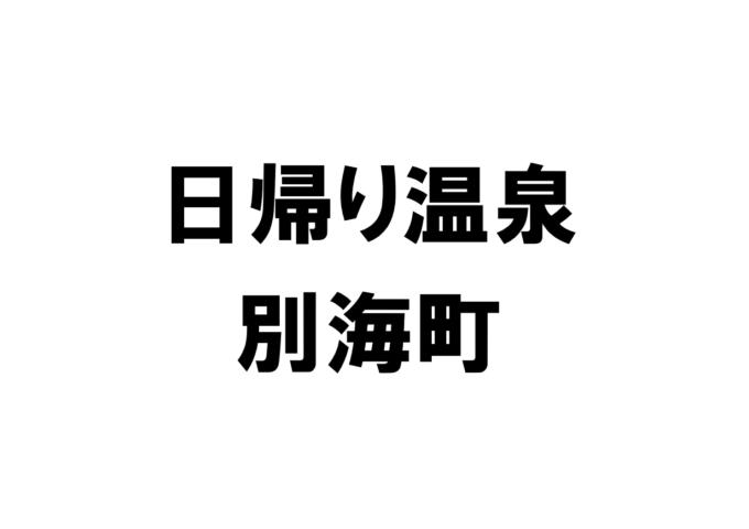 北海道別海町の日帰り温泉一覧