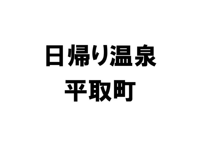 北海道平取町の日帰り温泉一覧