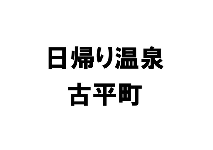 北海道古平町の日帰り温泉一覧
