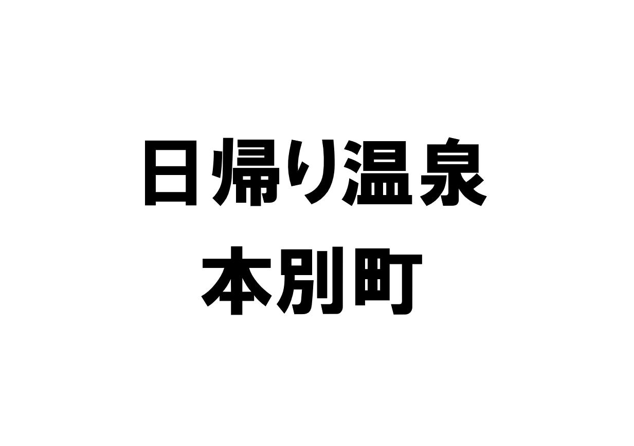 北海道本別町の日帰り温泉一覧