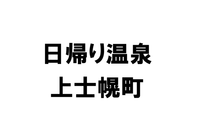 北海道上士幌町の日帰り温泉一覧