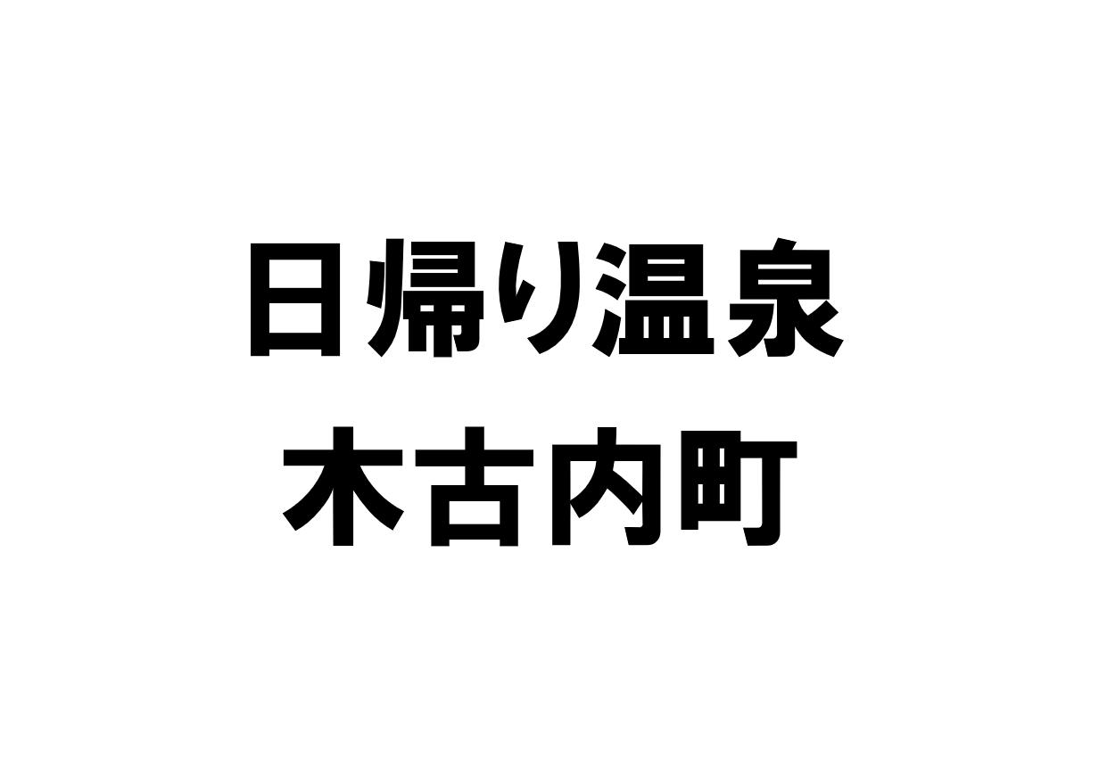 北海道木古内町の日帰り温泉一覧