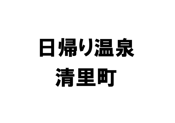 北海道清里町の日帰り温泉一覧