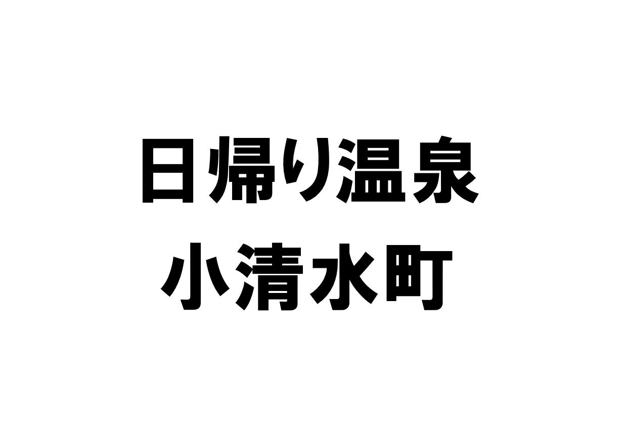 北海道小清水町の日帰り温泉一覧