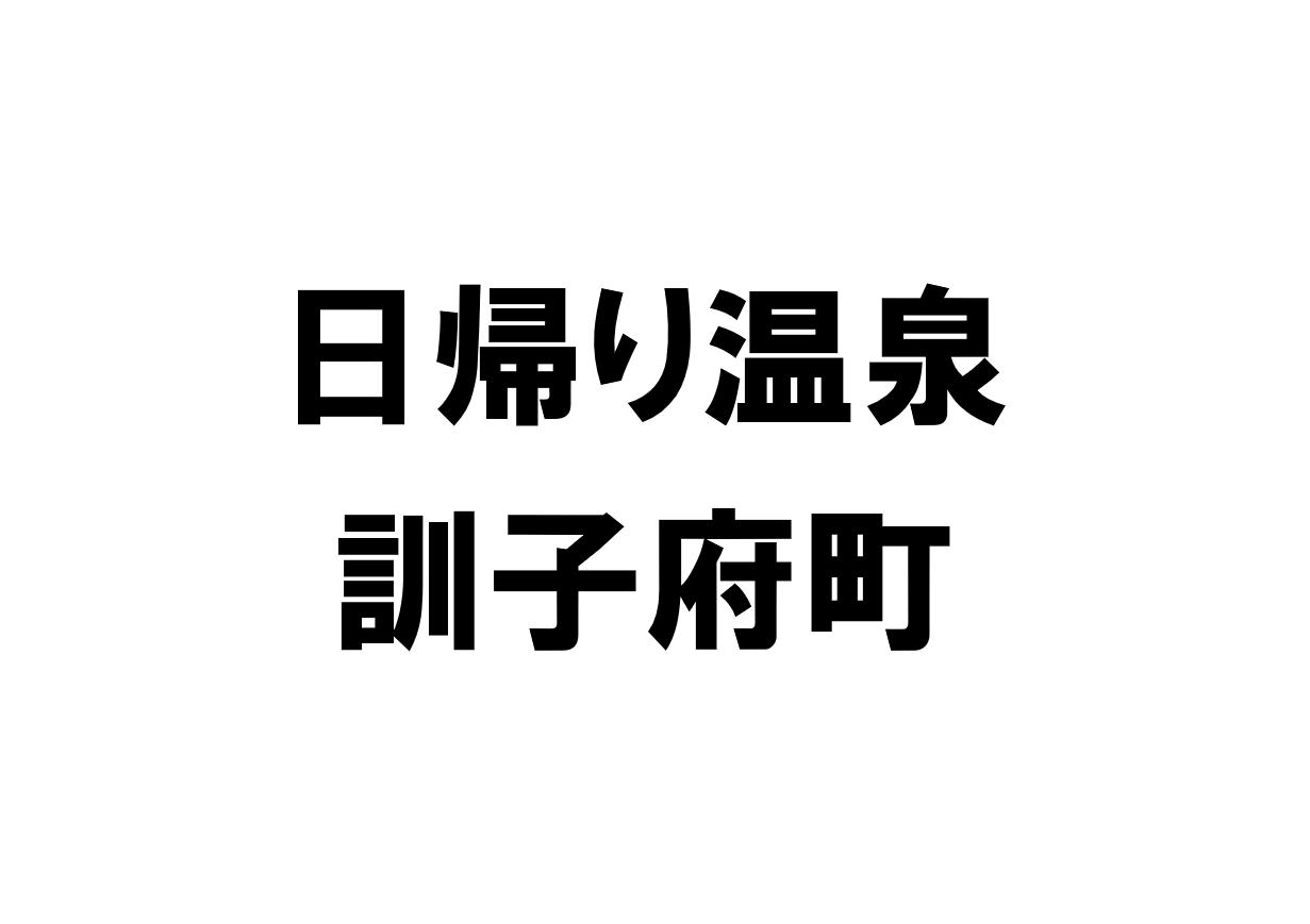 北海道訓子府町の日帰り温泉一覧