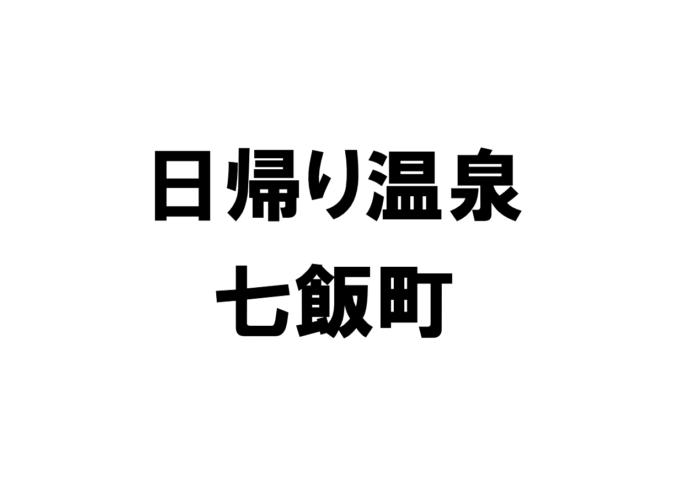 北海道七飯町の日帰り温泉一覧