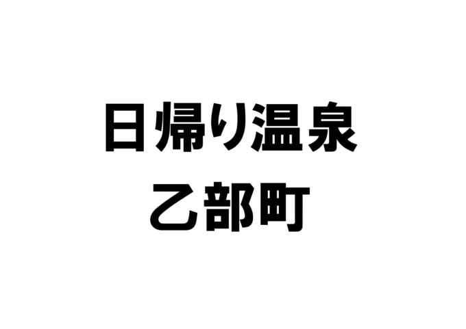 北海道乙部町の日帰り温泉一覧