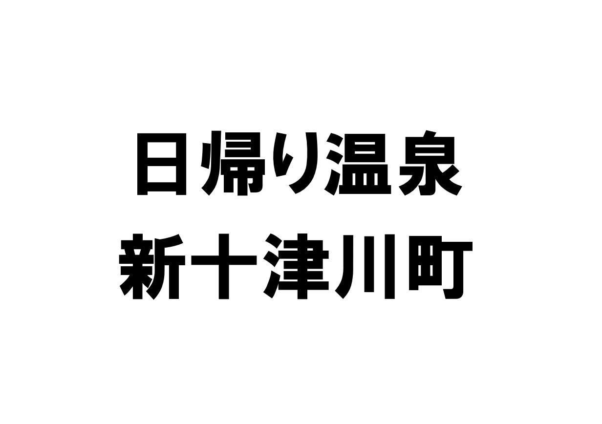 北海道新十津川町の日帰り温泉一覧