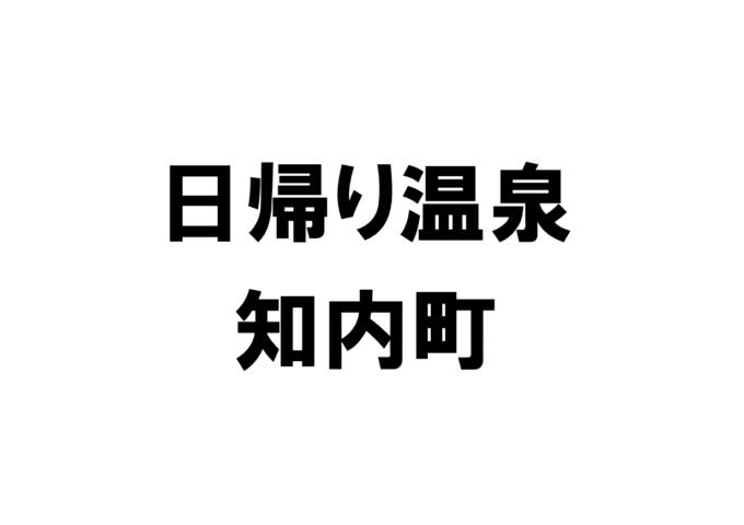 北海道知内町の日帰り温泉一覧