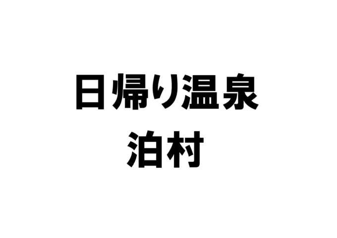 北海道泊村の日帰り温泉一覧