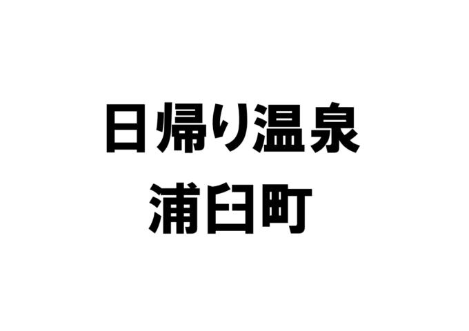 北海道浦臼町の日帰り温泉一覧