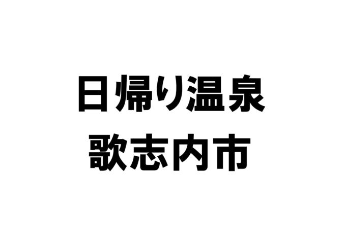 北海道歌志内市の日帰り温泉一覧
