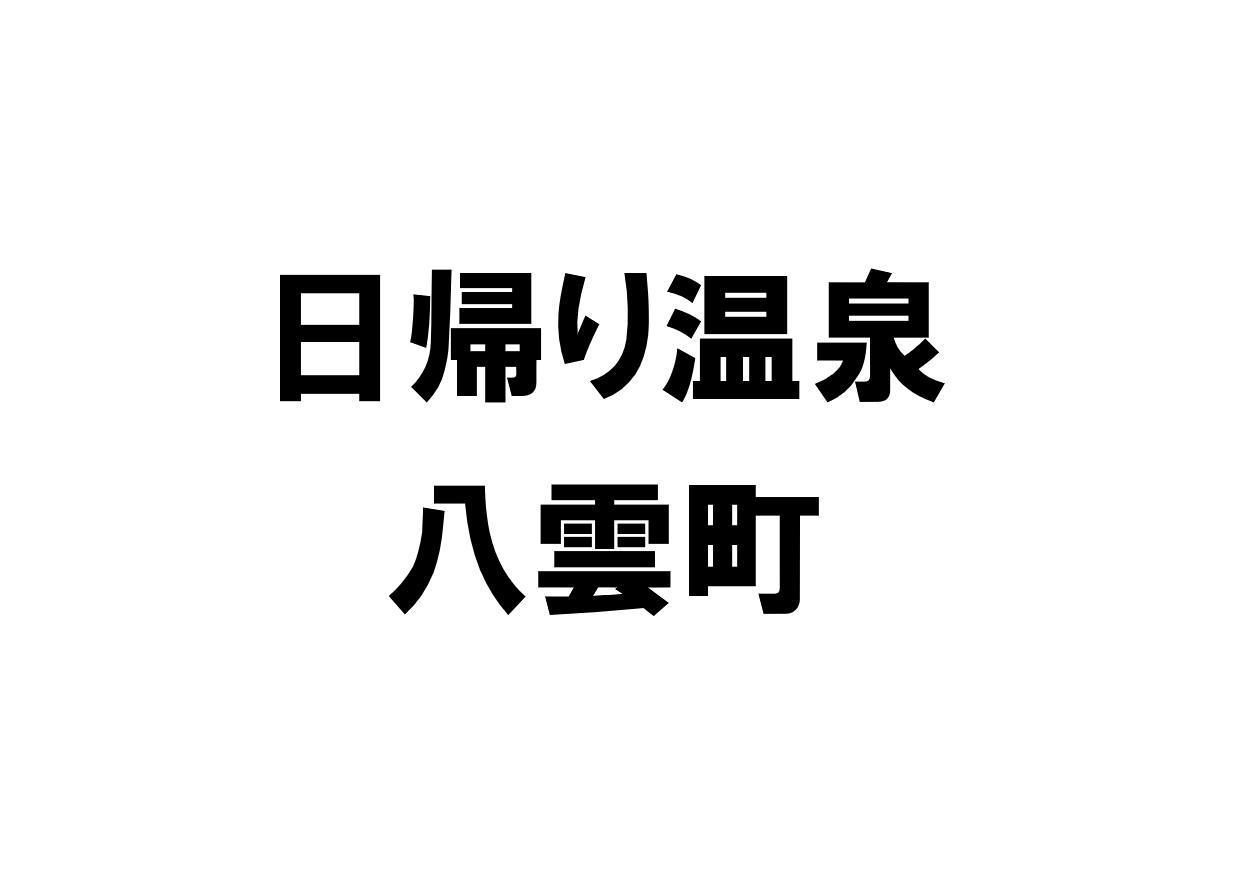 北海道八雲町の日帰り温泉一覧