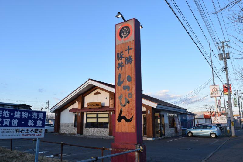十勝豚丼いっぴんWi-Fi