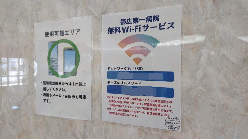 帯広第一病院Wi-Fi
