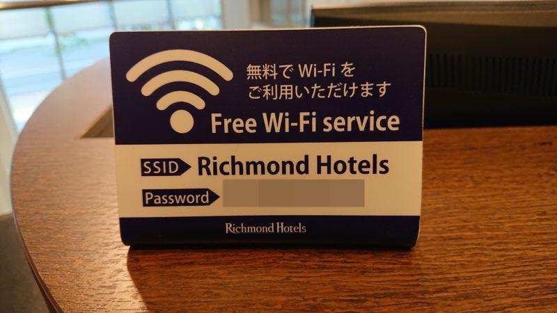 リッチモンドホテルWi-Fi