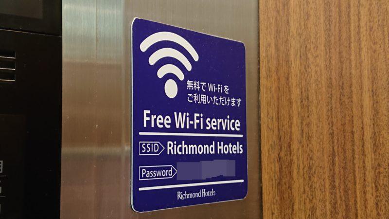 リッチモンドホテルズのエレベーター内のWi-Fiステッカー