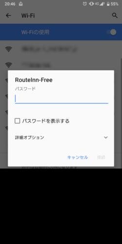パスワード入力画面が表示されます。