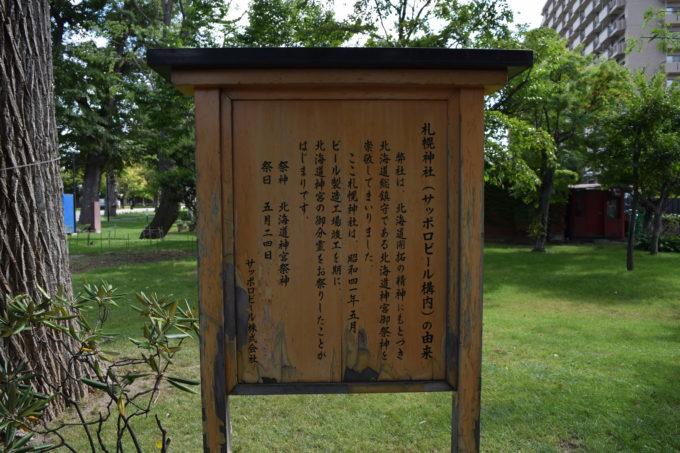 札幌神社(サッポロビール構内)の由来