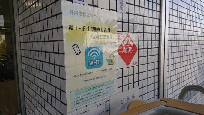札幌里塚病院Wi-Fi