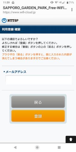 メールアドレスを確認後に「登録」を選択。