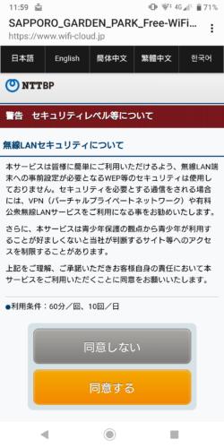 「警告 セキュリティレベルについて」のページが表示。確認後に「確認」を選択。