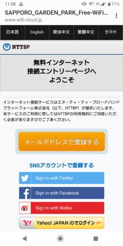 無料インターネット接続エントリーページが表示されます。