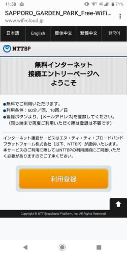 メールアドレスで登録する場合は「メールアドレスで登録する」を選択後に「利用登録」を選択。