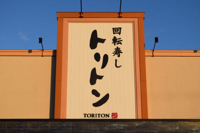 トリトンWi-Fi