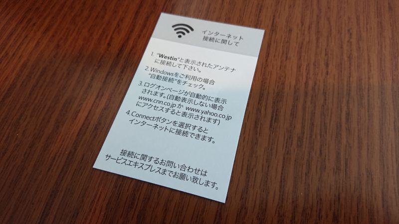 ウェスティンWi-Fi