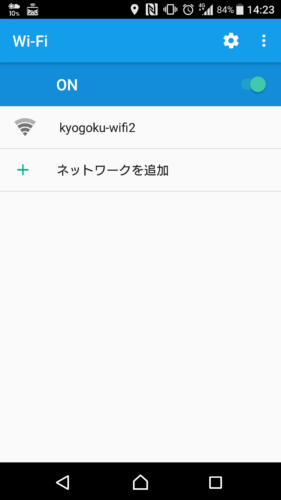 SSID「kyogoku-wifi1」または「kyogoku-wifi2」を選択。