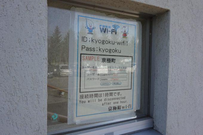 kyogoku-wifi1のエリアマーク