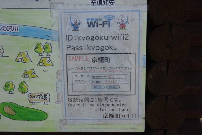 kyogoku-wifi2のエリアマーク
