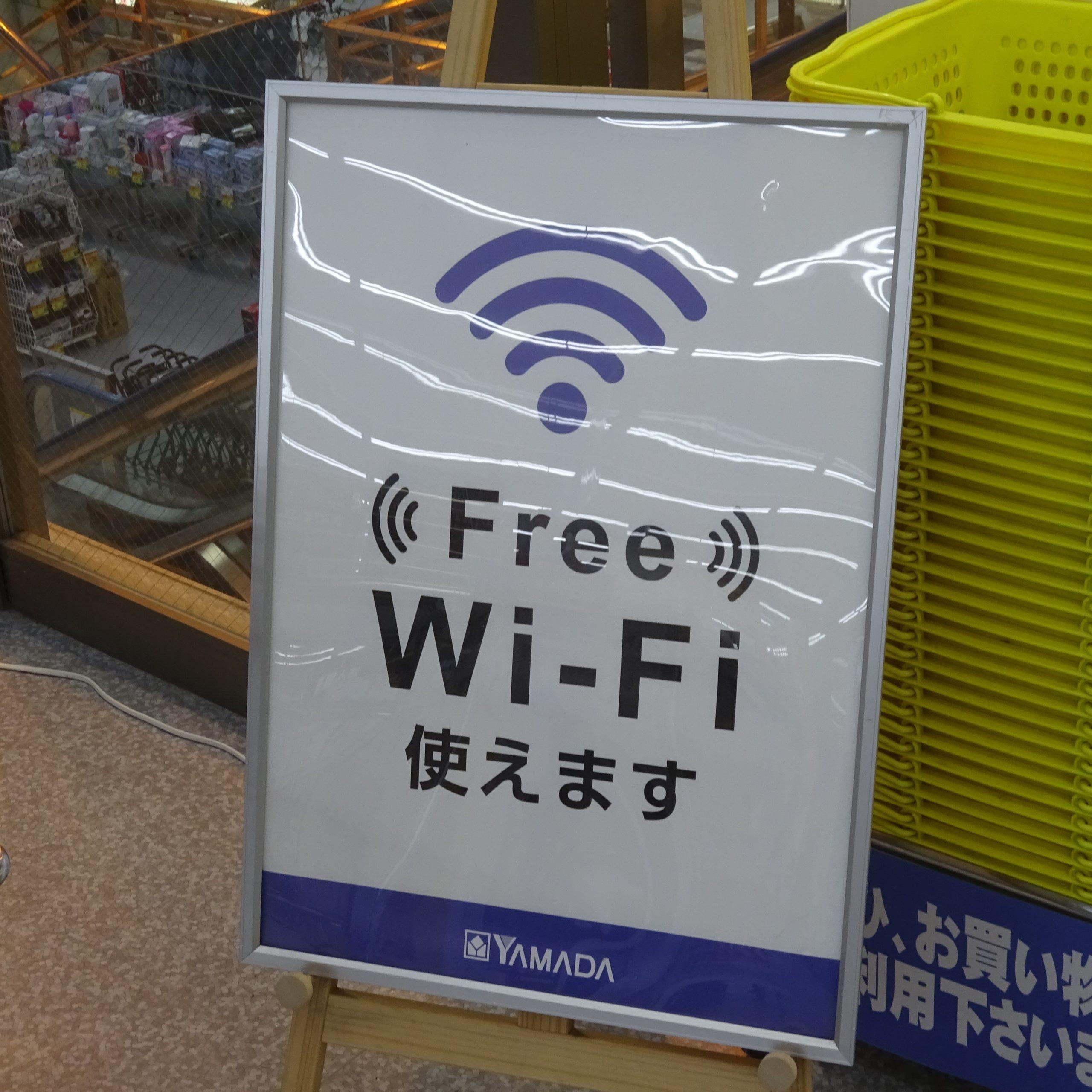 ヤマダ電機Wi-Fi