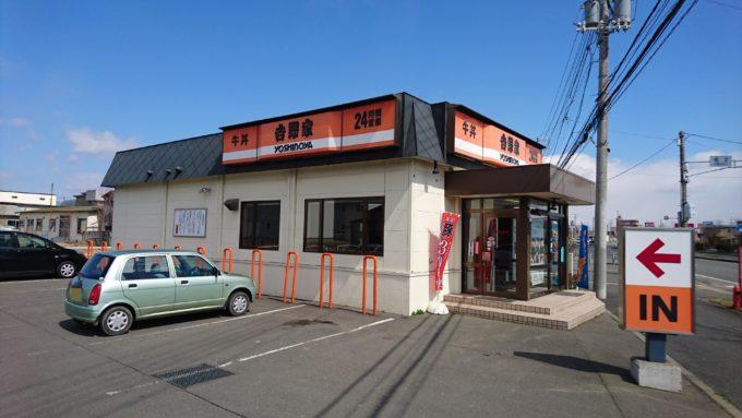 オレンジを主体とした吉野家