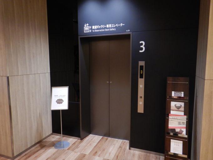 赤れんがテラス眺望ギャラリー「テラス計画」専用エレベーター