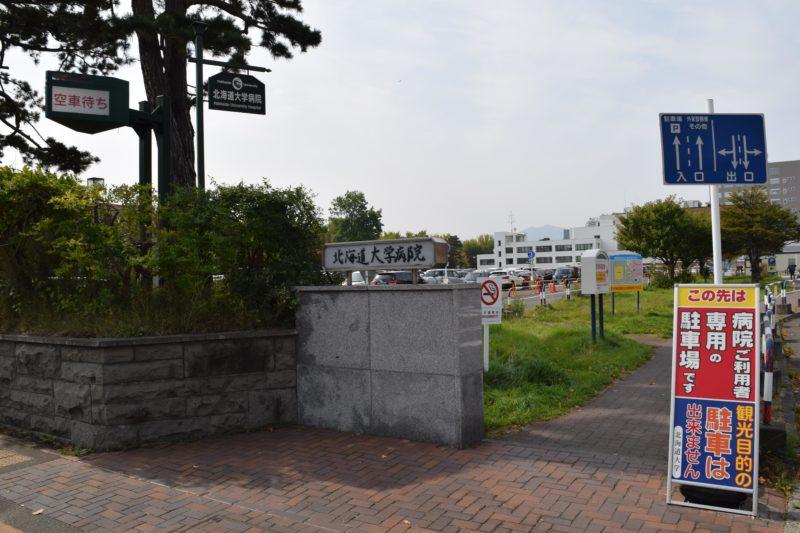 北海道大学病院専用駐車場