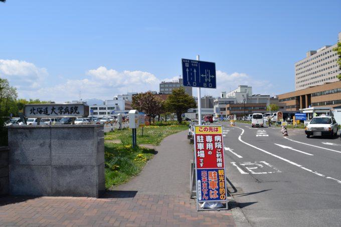 北海道大学病院の駐車場