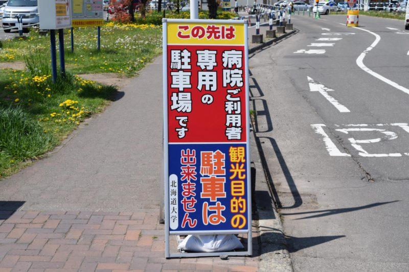 北海道大学病院の注意看板
