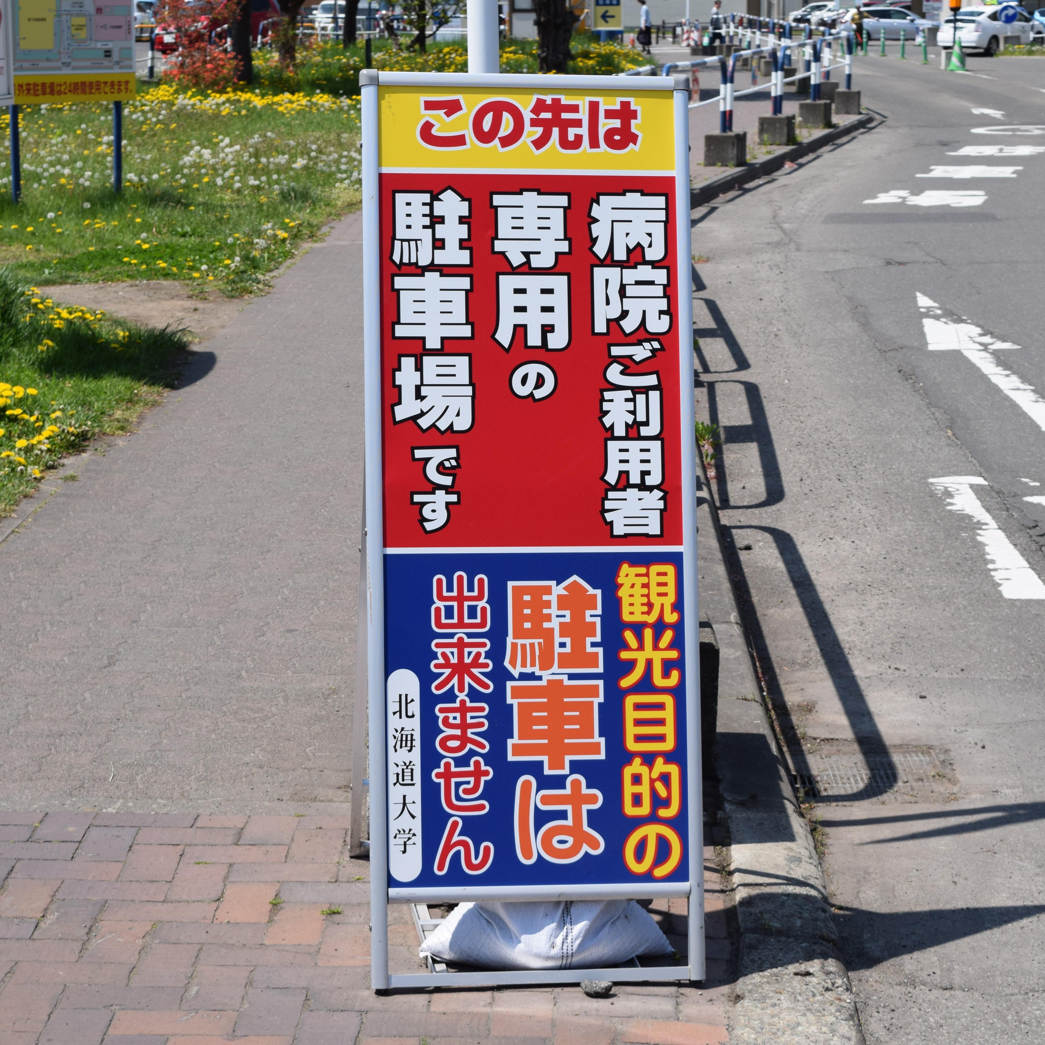 北海道大学のコインパーキング・時間貸し駐車場一覧