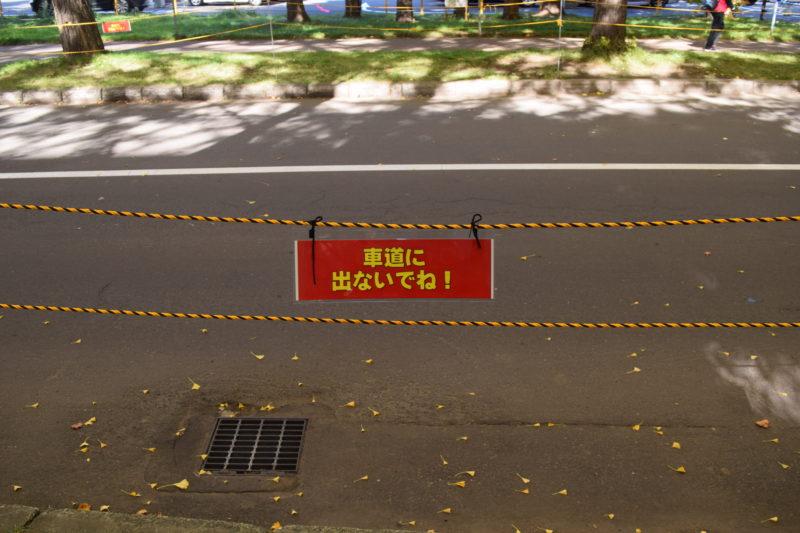 車道撮影禁止