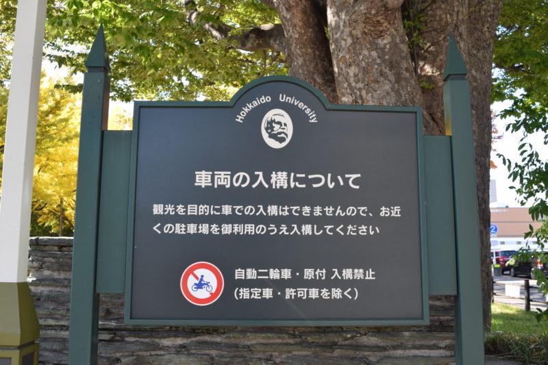 北海道大学車両の入構について