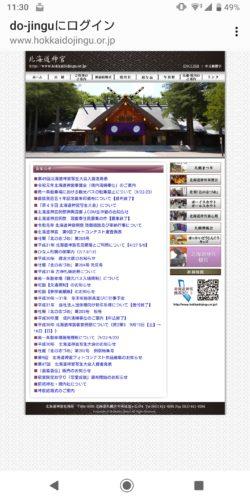 北海道神宮の公式サイトが表示。これでWi-Fiによるインターネット接続が完了となります。